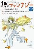 詩とファンタジー No.38 画像