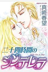 二十四時間のシンデレラ (ハーレクインコミックス) Kindle版