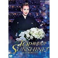 柚希礼音 退団記念DVD 「TOP SUNSHINE!!」 ―思い出の舞台集&サヨナラショー―