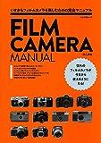 FILM CAMERA MANUAL (ぶんか社ムック)