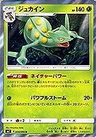 ポケモンカードゲーム サン&ムーン ジュカイン(R) 拡張パック 裂空のカリスマ(SM7)