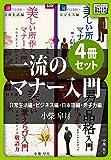 一流のマナー入門4冊セット 日常生活編・ビジネス編・日本語編・男子力編 impress QuickBooks