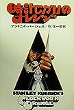 時計じかけのオレンジ (1971年) (ハヤカワ・ノヴェルズ)