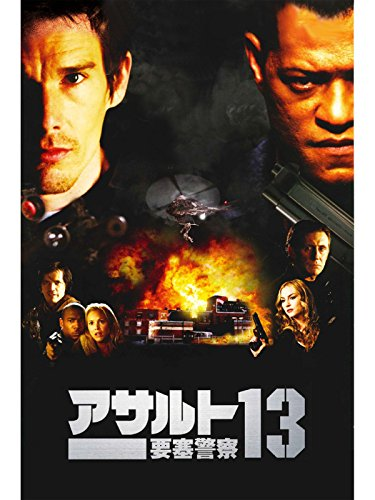 アサルト13 要塞警察(字幕版)