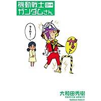 機動戦士ガンダムさん (12) の巻 (角川コミックス・エース)