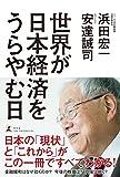 世界が日本経済をうらやむ日 (幻冬舎単行本)