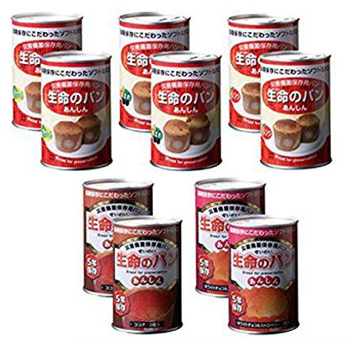 災害備蓄保存用 生命のパン 全5種類 10缶セット 【賞味期限5年保証】 色々な味が楽しめる!