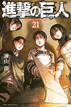 [諫山創]の進撃の巨人(21) (週刊少年マガジンコミックス)