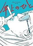 年上のひと (トーチコミックス)