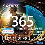 PhotoDirector 365 1年版(2020年版)|ダウンロード版
