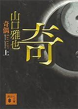 奇偶(上) (講談社文庫)