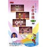 ドクター林推薦 DVD演歌体操 第1集 (カセットテープ付き)