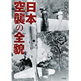 日本空襲の全貌