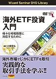 DVD 海外ETF投資入門 様々な相場局面に対応するために (<DVD>)
