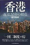 「香港 返還20年の相克」販売ページヘ