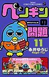 ペンギンの問題(11) (てんとう虫コミックス)