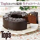 [東京お土産] TOPS(トップス)監修 東京 生チョコバーム (日本 国内 東京 土産)