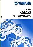 ヤマハ トリッカー XG250(5XT1) サービスマニュアル/整備書/基本版 QQS-CLT-000-5XT