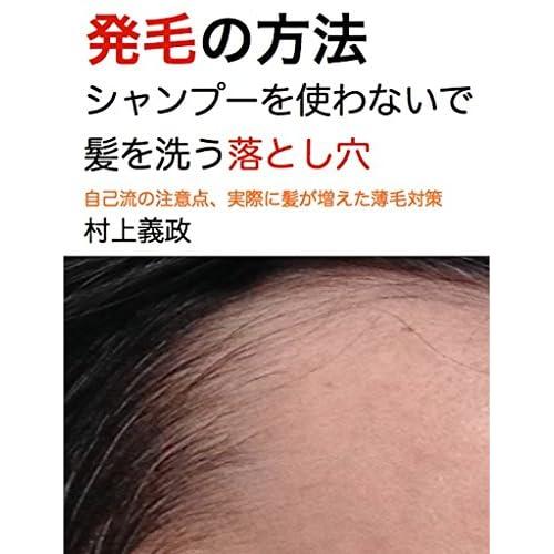 発毛の方法 シャンプーを使わないで髪を洗う落とし穴
