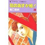 花のあすか組! 23 (あすかコミックス)