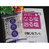 【公式】 皇帝塩 お試しセット(皇帝塩50g+小冊子2冊付き)天日塩 無添加 天然塩