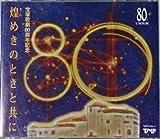 宝塚歌劇80周年記念 煌めきのときと共に