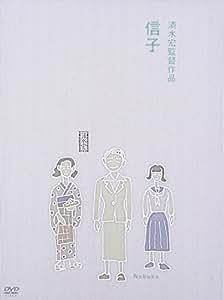 信子 [DVD]