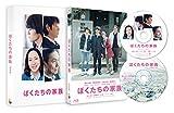 ぼくたちの家族 特別版Blu-ray[Blu-ray/ブルーレイ]