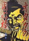 オタクの用心棒 / 山浦 章 のシリーズ情報を見る