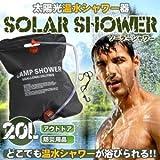 [Present-web] どこでも 温水シャワー 太陽光 ソーラーシャワー 20L アウトドア キャンプ 海水浴 車中泊 防災 避難