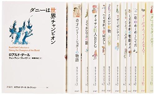 ロアルド・ダールコレクションpart2(全12巻セット)