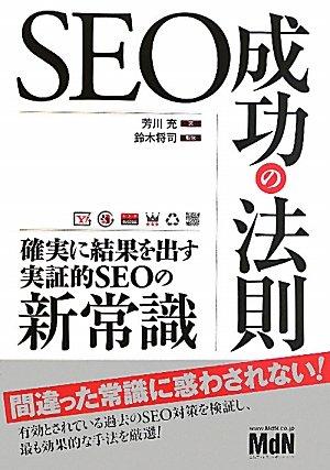 SEO成功の法則 確実に結果を出す実証的SEOの新常識の詳細を見る