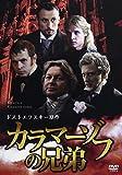 カラマーゾフの兄弟 ドストエフスキー原作[DVD]