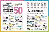 デジタルカメラマガジン2019年3月号(増ページ特大号) 画像