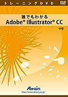 誰でもわかるAdobe Illustrator CC 中巻