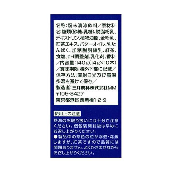 日東紅茶 ロイヤルミルクティーの紹介画像5