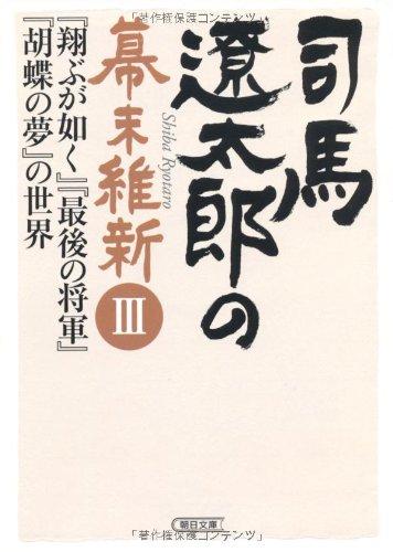 司馬遼太郎の幕末維新Ⅲ  『翔ぶが如く』『最後の将軍』の世界 (朝日文庫)の詳細を見る