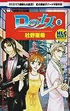 Dの女 8 (白泉社レディースコミックス)
