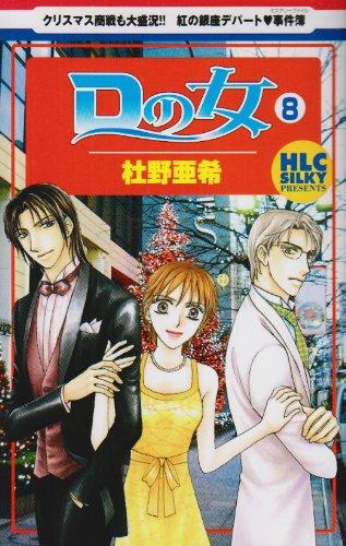 Dの女 8 (白泉社レディースコミックス)の詳細を見る