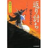 返り討ち―剣客太平記 (ハルキ文庫 お)