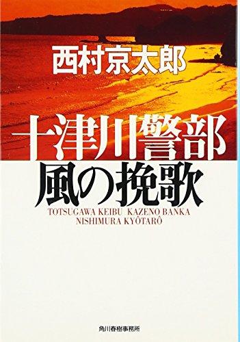 十津川警部 風の挽歌 (ハルキ文庫)の詳細を見る