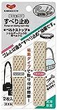 KAWAGUCHI ベルトストップ シリコンすべり止め 粘着タイプ 2枚入り ベージュ 80-025