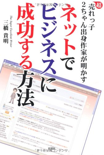 超売れっ子2ちゃん出身作家が明かすネットでビジネスに成功する方法の詳細を見る