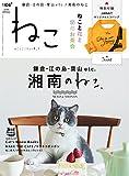 ねこ #106 (2018-04-12) [雑誌]
