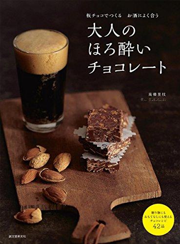 大人のほろ酔いチョコレート: 板チョコでつくるお酒によく合うの詳細を見る