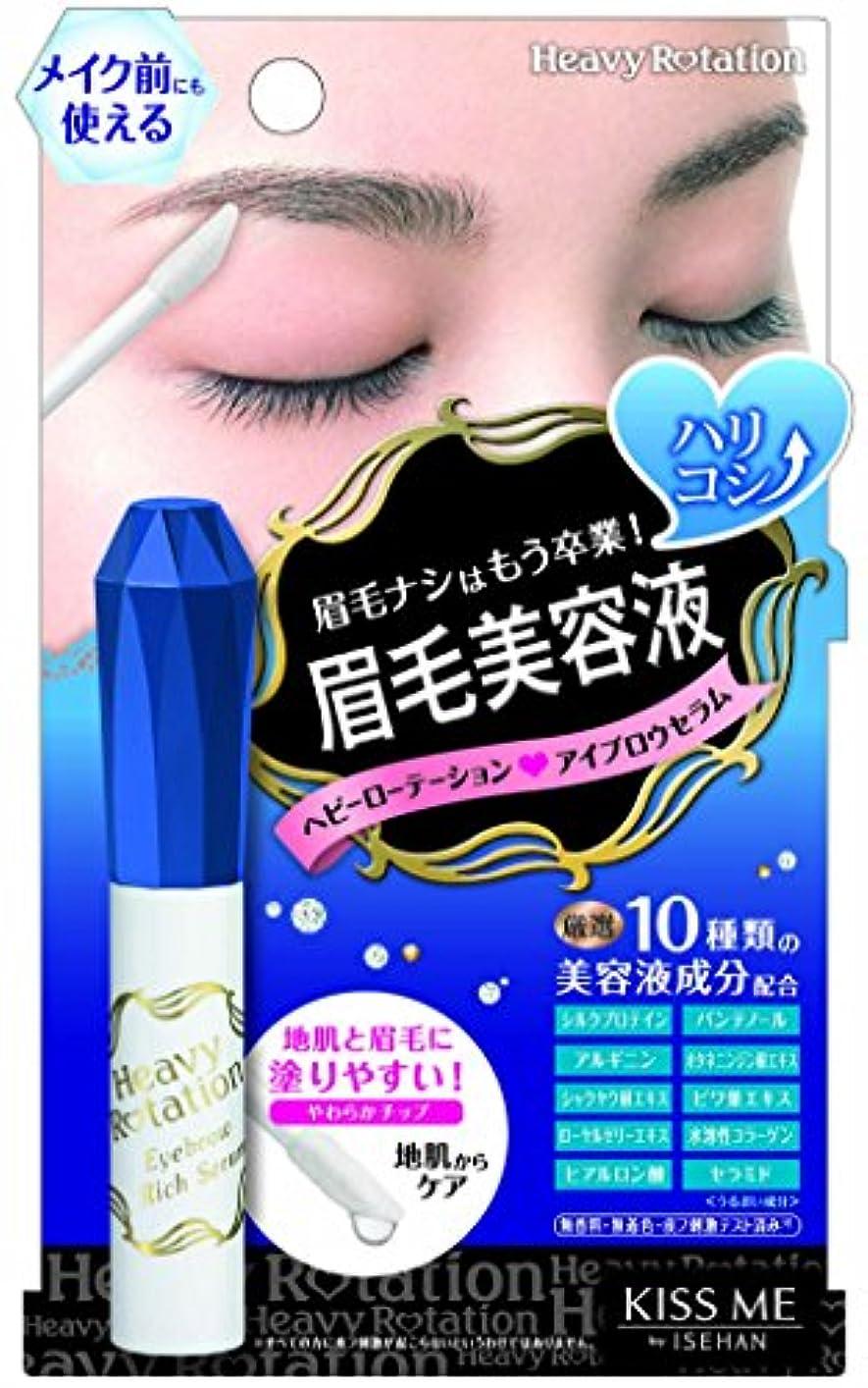 寝室を掃除するスリム種類ヘビーローテーション アイブロウリッチセラム クリアカラー 5.5g (眉毛美容液)