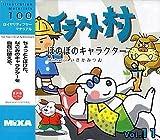 イラスト村 Vol.11 ほのぼのキャラクター