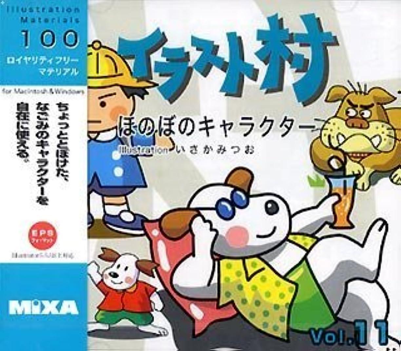 プール形式会計士イラスト村 Vol.11 ほのぼのキャラクター