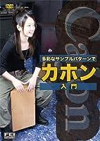 多彩なサンプルパターンで カホン入門 [DVD]