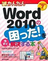 今すぐ使えるかんたん Word2010の困った!を今すぐ解決する本
